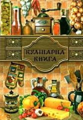 """Книга для записи кулинарных рецептов """"Кухня"""""""