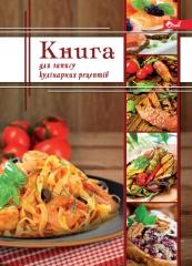 """Книга для записи кулинарных рецептов, 80 листов """"Макароны"""""""
