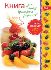"""Книга для записи кулинарных рецептов, 128 листов """"Фрукты"""""""