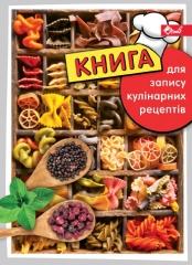 """Книга для записи кулинарных рецептов, 128 листов """"Макароны"""""""