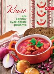"""Книга для записи кулинарных рецептов, 128 листов """"Борщ"""""""