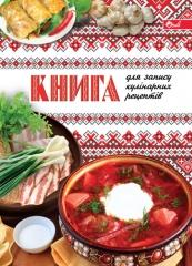"""Книга для записи кулинарных рецептов, 80 листов """"Борщ"""""""